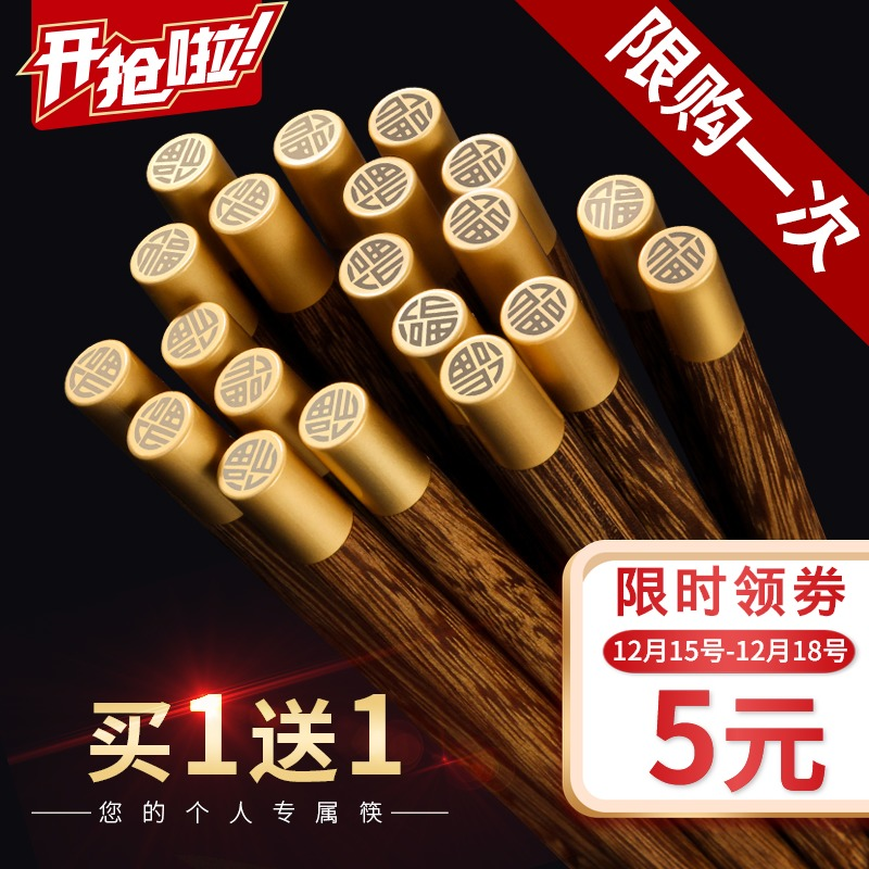 鸡翅木筷子家用实木高档红木套装木质防滑防霉耐高温家庭儿童快子