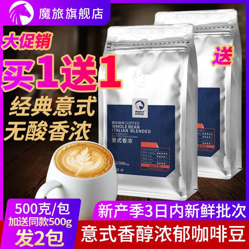 魔旅意式香浓咖啡豆 进口Arabica浓缩拼配新鲜烘焙可代磨粉 500g