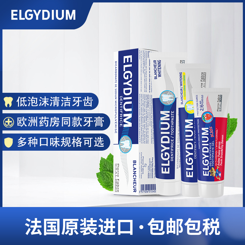 白菜!法国原装进口,Elgydium 无糖含氟果味草本牙膏 75ml*8件