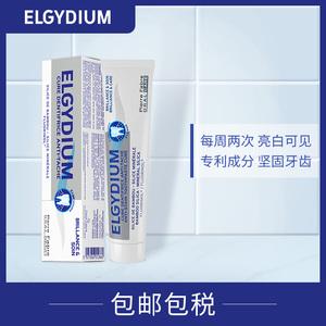 法国原装进口 Elgydium 儿童无糖含氟果味草本/成人美白牙膏 50ml或75mlx8件 48元