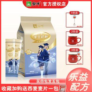蒙牛铂金装学生400g/袋高钙牛奶粉