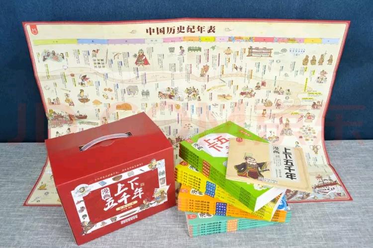 「漫画上下五千年」陝西旅行出版社の公式版