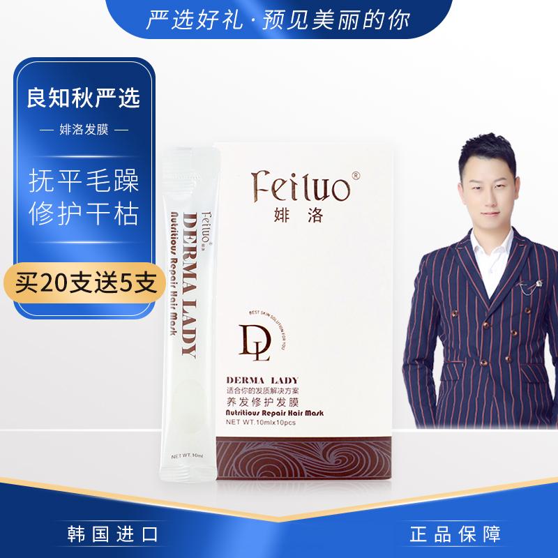 韩国FeiLuo/�袈宸⒛け阈�式控油护理菲洛脱发改善发质护发素女