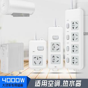 16安空调专用插座带开关热水器大功率4000W插线板电磁炉16a转10a大三孔转接头电源转换器延长线油汀取暖器用