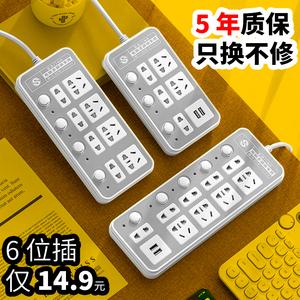 领【1元券】购买多功能家用智能插座面板多孔带usb