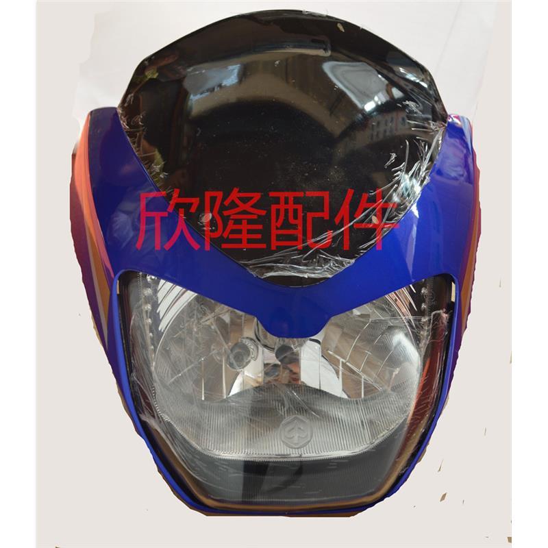 宗申比亚乔BYQ125-E 150-E摩托车风情头罩导流罩大灯罩灯壳前照灯