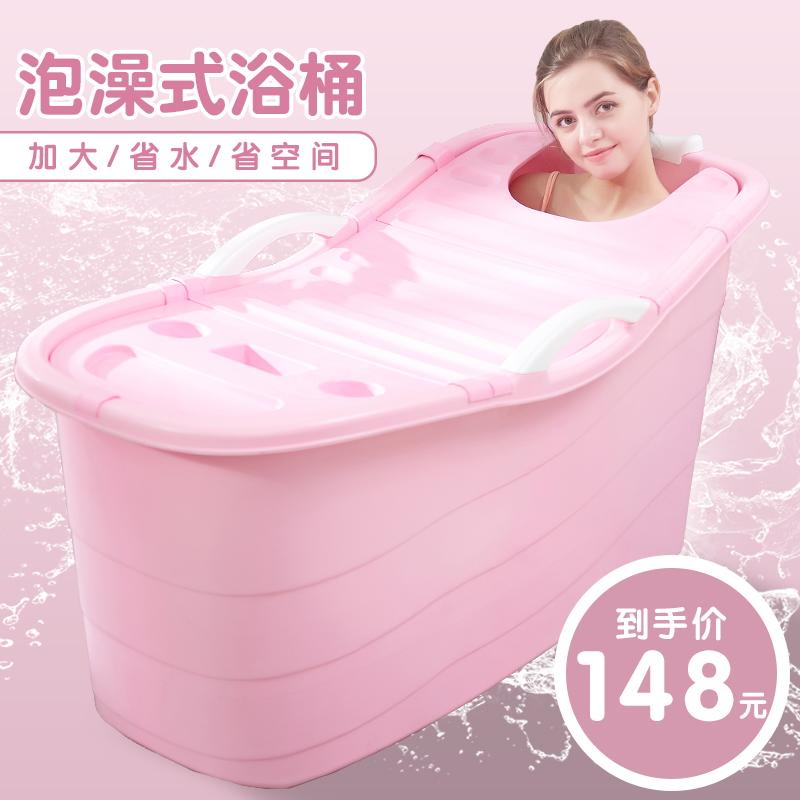 加厚浴桶大号成人洗澡桶浴缸家用浴盆汗蒸泡澡塑料洗澡盆胖子专用