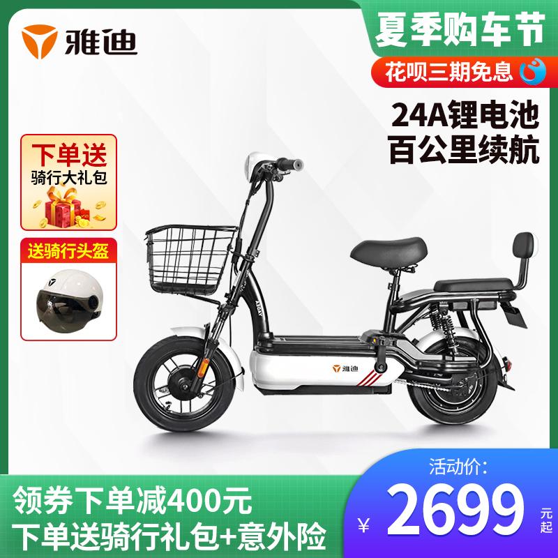 雅迪48v24a锂电池新国标电动自行车