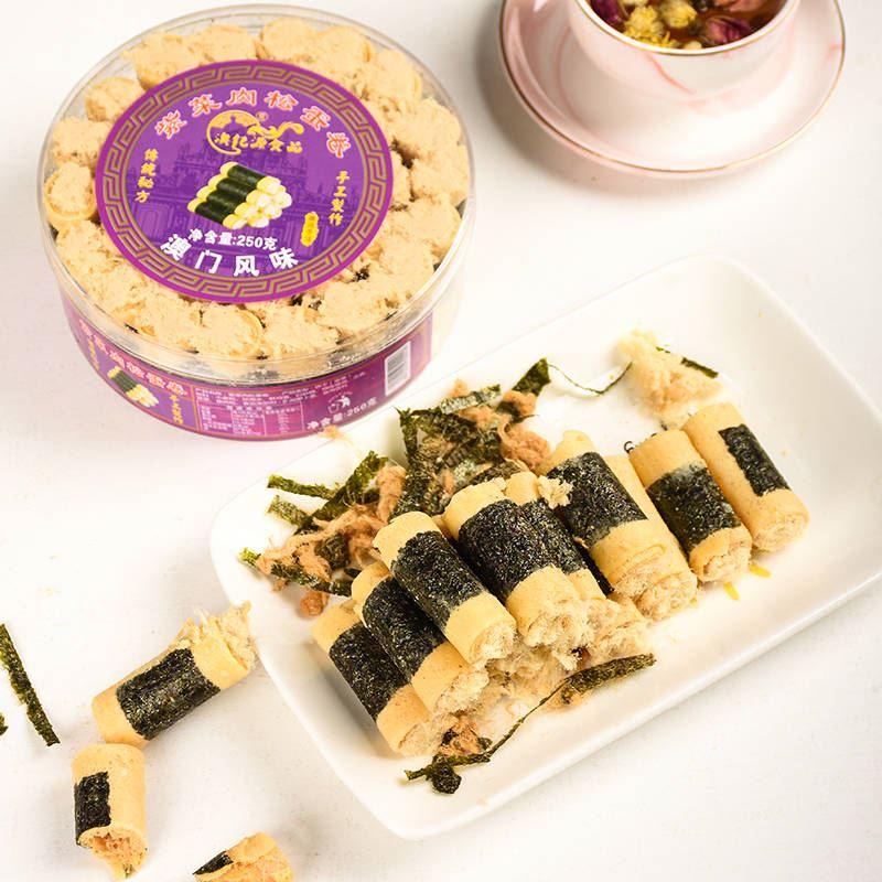 。澳门特产紫菜海苔肉松蛋卷 地道特色零食小吃年货 纯手工早茶