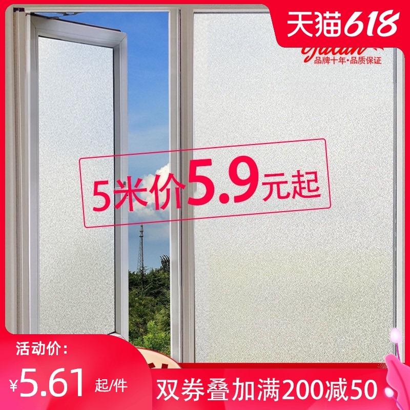 自粘磨砂玻璃贴纸窗户透光不透明卫生间浴室遮光防走光办公室贴膜