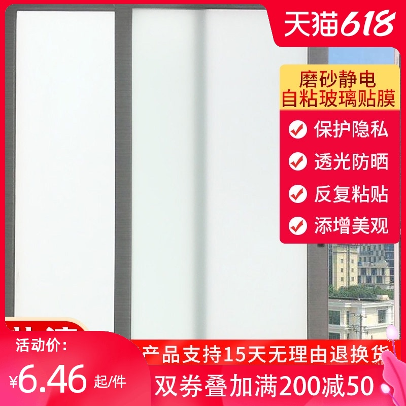 静电玻璃贴纸遮光窗户浴室卫生间透光不透明窗贴纸办公室磨砂贴膜