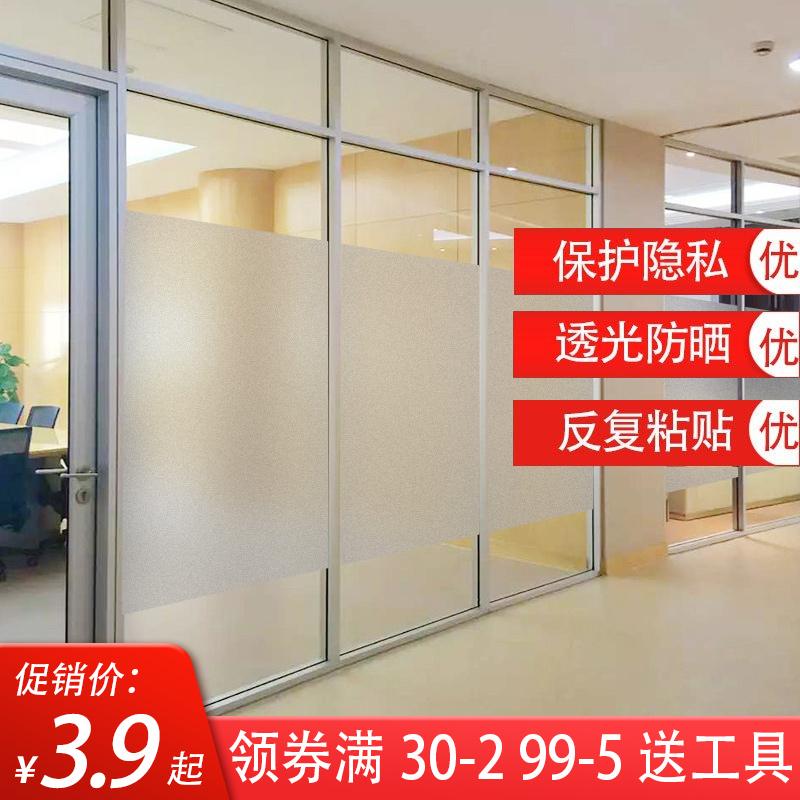 玻璃贴纸自粘窗户贴卫生间透光不透明防晒防窥办公室静电磨砂贴膜