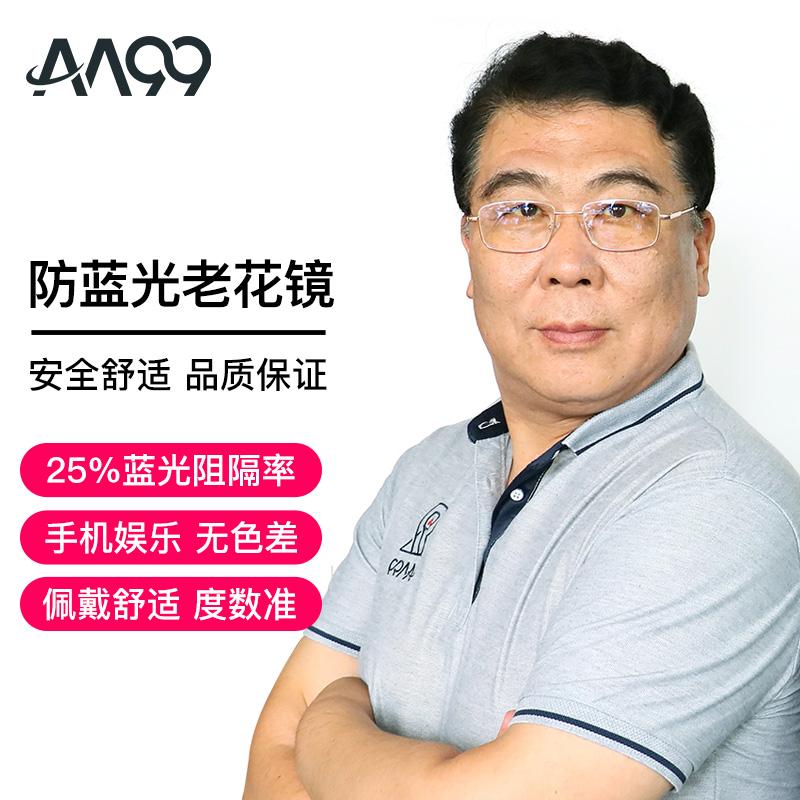 AA99防蓝光防辐射老花镜高清防止疲劳眼镜超轻便携阅读护目镜A08A