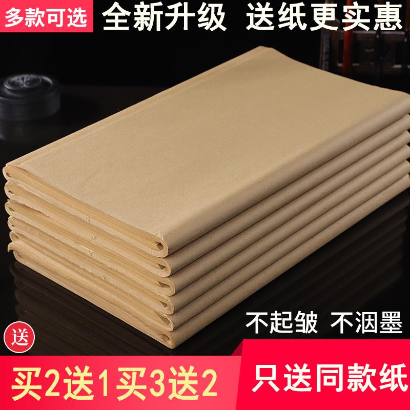 Бумага из бамбука Артикул 595589073311