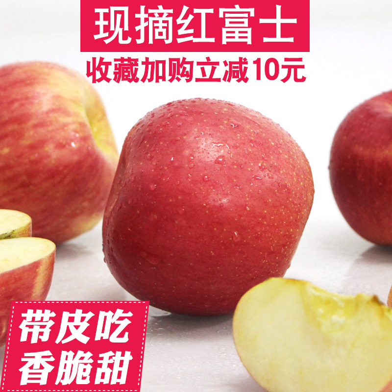 热销61件假一赔十【19新果】红富士苹果水果新鲜应季带箱10斤包邮整箱5斤苹果脆甜