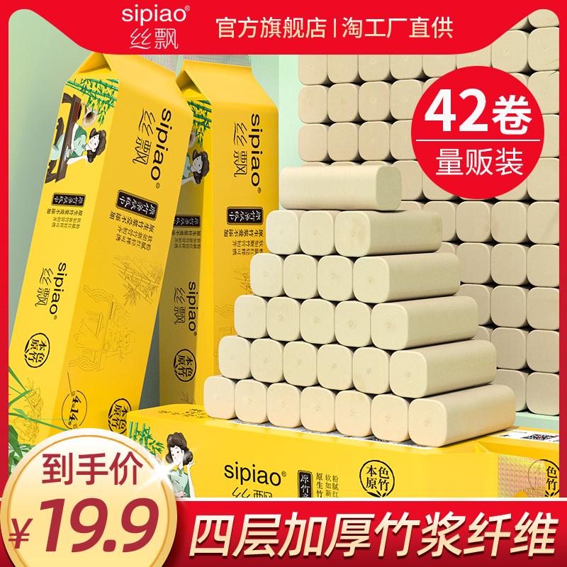 糸が翻る本色の竹のペーストの紙の42巻の家庭用トイレットペーパーの箱の卸売りのロールバックの紙の家の紙のトイレットペーパー