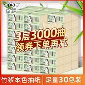 丝飘本色抽纸30包整箱批发餐巾纸家用实惠装纸巾卫生纸面巾纸纸抽