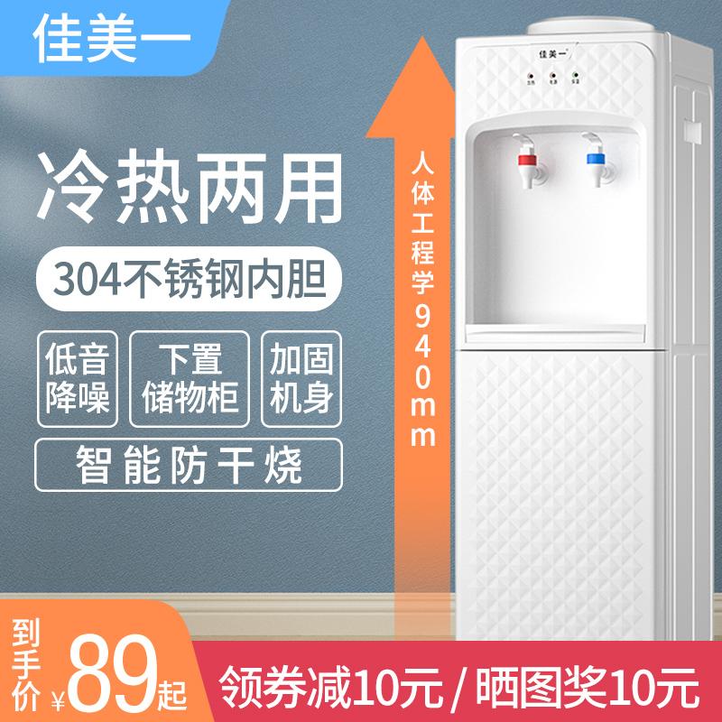 佳美一饮水机立式家用高端制冷热小型台式办公室全自动桶装水新款淘宝优惠券