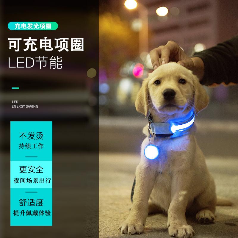 狗狗发光项圈 usb充电泰迪脖圈宠物夜光遛狗灯大型犬用品小型狗圈
