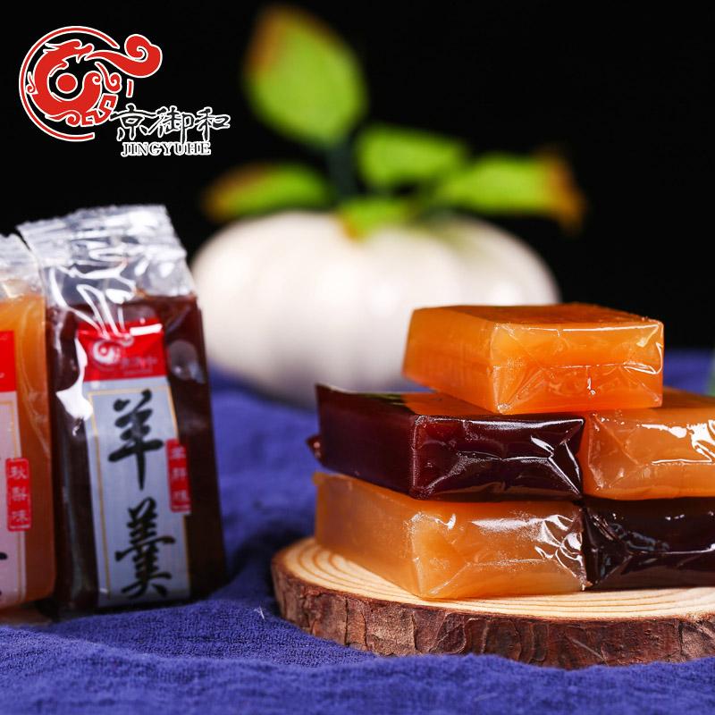 羊羹羊肝羹栗子羹秋梨羹500g老北京特产小吃糕点心零食美食