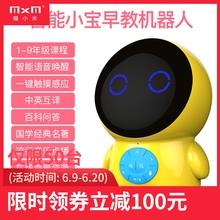 喵小米儿童学习早教机智能机器人宝宝故事机儿歌播放器婴幼儿玩具