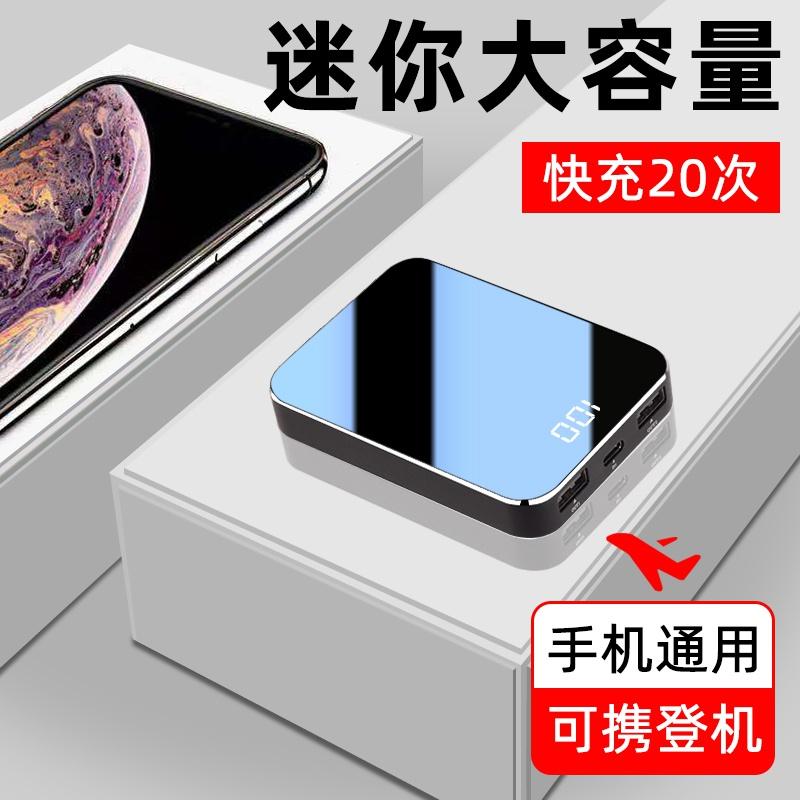 迷你充电宝20000毫安大容量快充超薄小巧便携苹果闪冲正品专用移动电源手机通用oppo女华为vivo小米8
