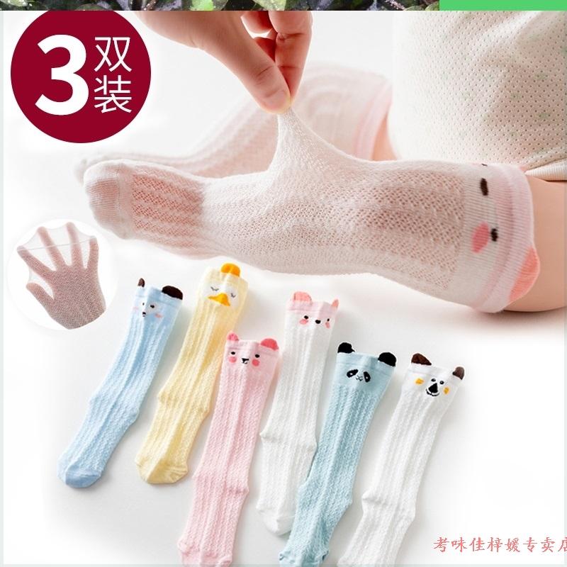 1-2到3至4岁女童5婴幼儿6女宝宝7个月8夏天9过膝长筒网眼防蚊袜子