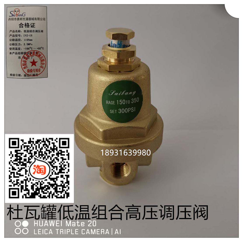 杜瓦瓶配件液氧瓶低温组合调压阀杜瓦罐增压阀焊接绝热气瓶增压器