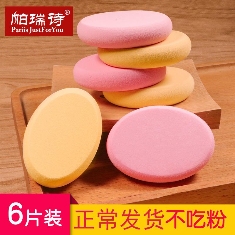 帕瑞诗海绵粉扑气垫干湿两用美妆粉妆蛋椭圆形不吃粉化妆球收纳盒图片