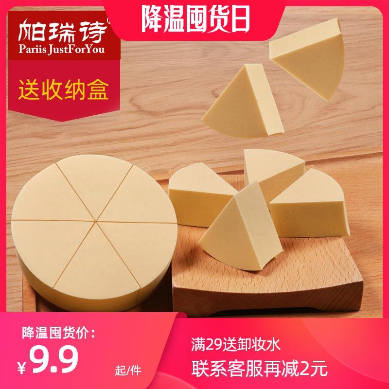 帕瑞诗三角粉扑美妆蛋小果冻海绵12片块干湿两用收纳盒架子化妆球