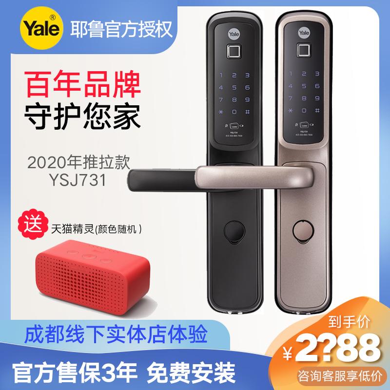 Yale YSJ 731電子錠イェール指紋ロックスマートドアロック指紋ロック