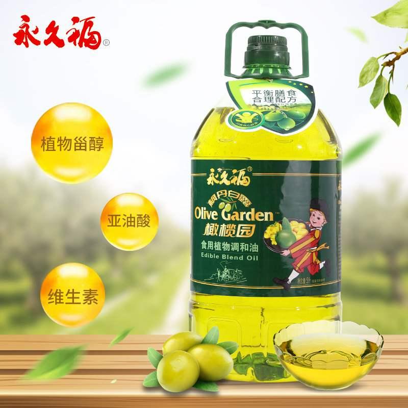永久福5L橄榄食用调和油原香餐馆调味油厂家小吃箱装粮油一件特产