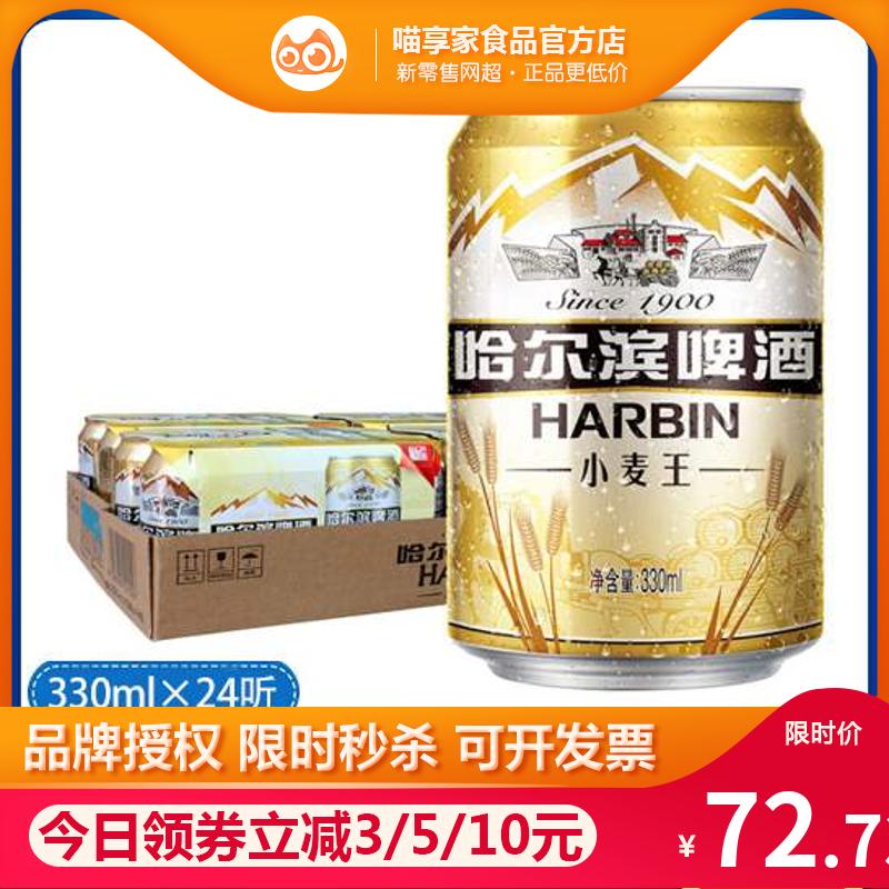 哈尔滨小麦王啤酒330ml*24听整箱罐装一起哈啤2件包邮#ZI12#