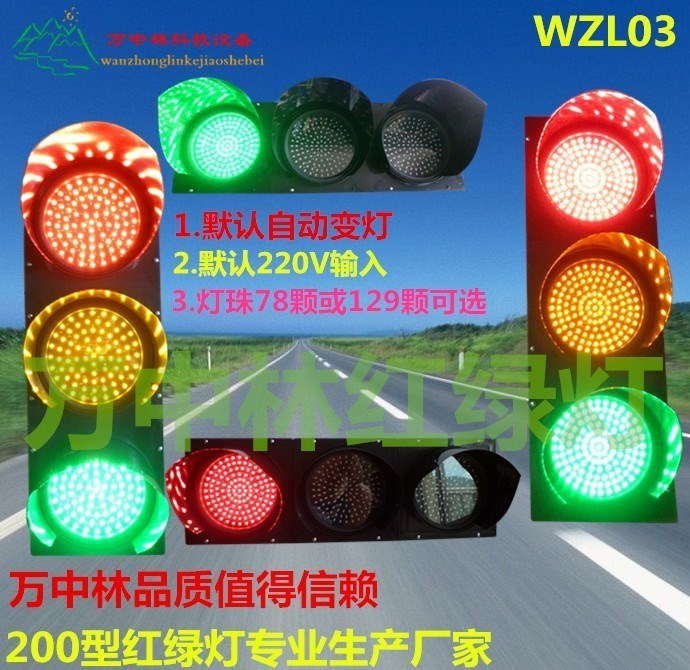 Traffic signal traffic light 200 LED driving school traffic light with controller science and education wzl03