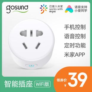 Gosund wifi智能插座手机远程遥控无线开关排插米家小爱语音控制