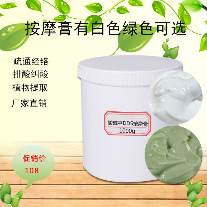 Acid base flat massage cream through the body meridians DDS bioelectric beauty and health massager physiotherapy Kaibei conductive cream
