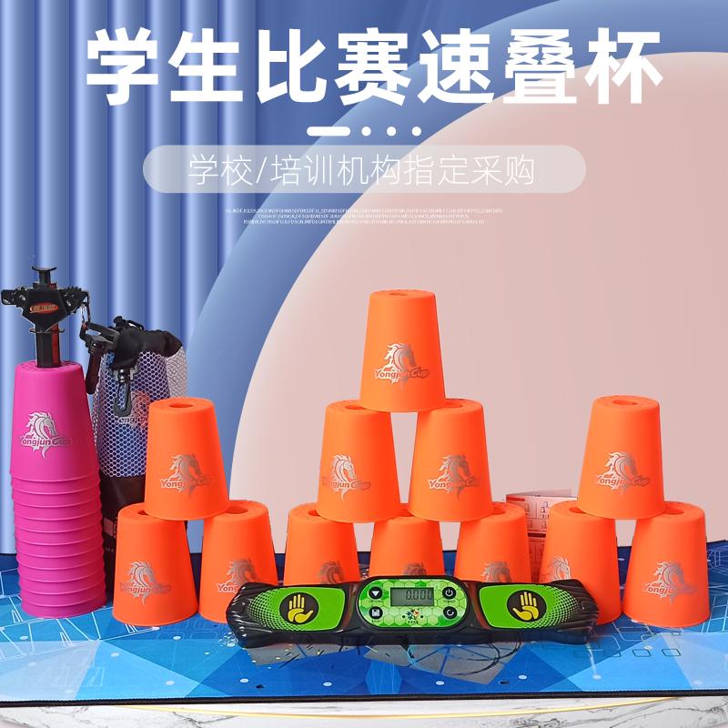 速叠杯幼儿园飞碟杯叠叠杯比赛专用小学生专业套装儿童益智力玩具 Изображение 1