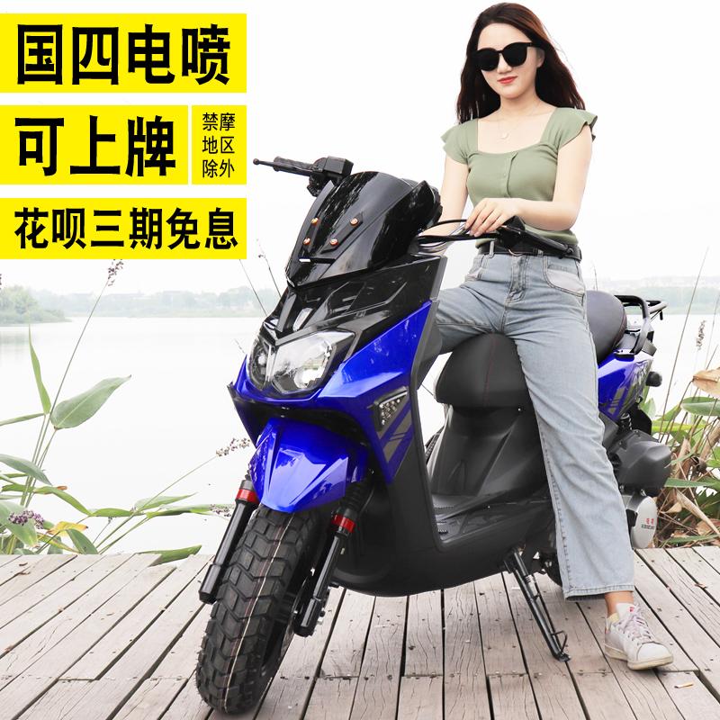可上牌国四电喷踏板摩托车150cc路虎八代摩托车整车燃油助力越野券后3988.00元