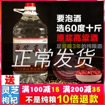 度高粱散装高度小瓶酒水国产茶缸革命小酒试饮白酒纯粮食52100mL