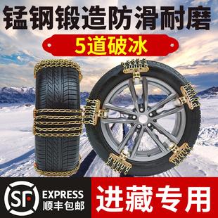 順豐包郵汽車防滑鏈轎車越野車SUV自駕遊雪地錳鋼加粗加密雪地鏈