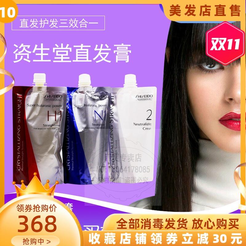 日本进口正品资生堂直发膏软发剂男女离子烫持久柔顺免夹拉直膏