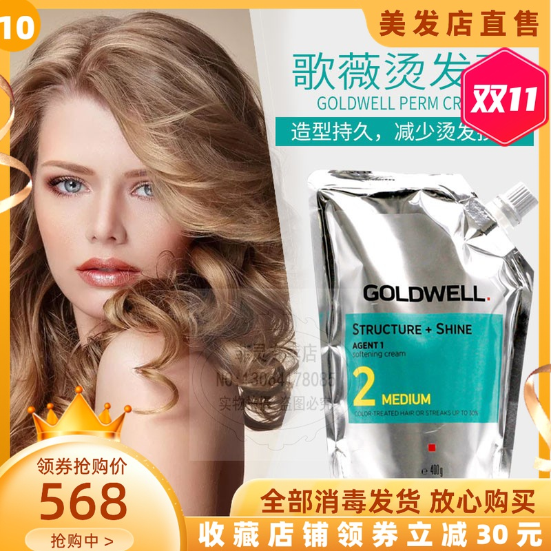 Genuine Gewei green leaf straight hair cream imported from Germany