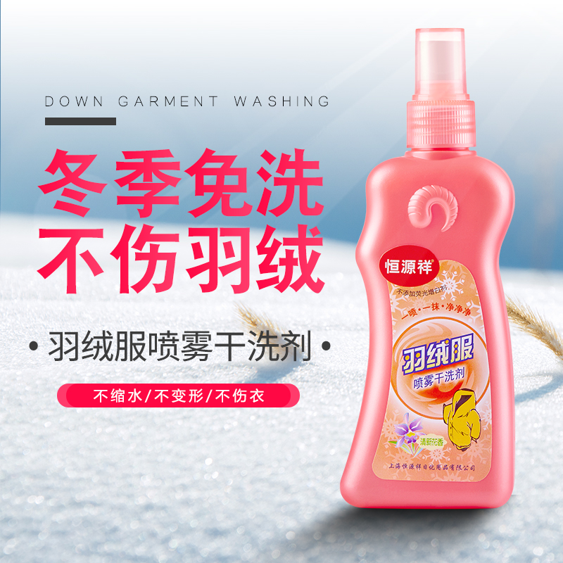 White down jacket detergent free water wash household Heng Yuan Xiang spray strong decontamination, wash dry cleaning spray to remove oil