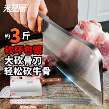 米星厨专业大砍刀家用砍骨刀屠夫斩骨刀剁骨刀加厚坎剁专用菜刀具