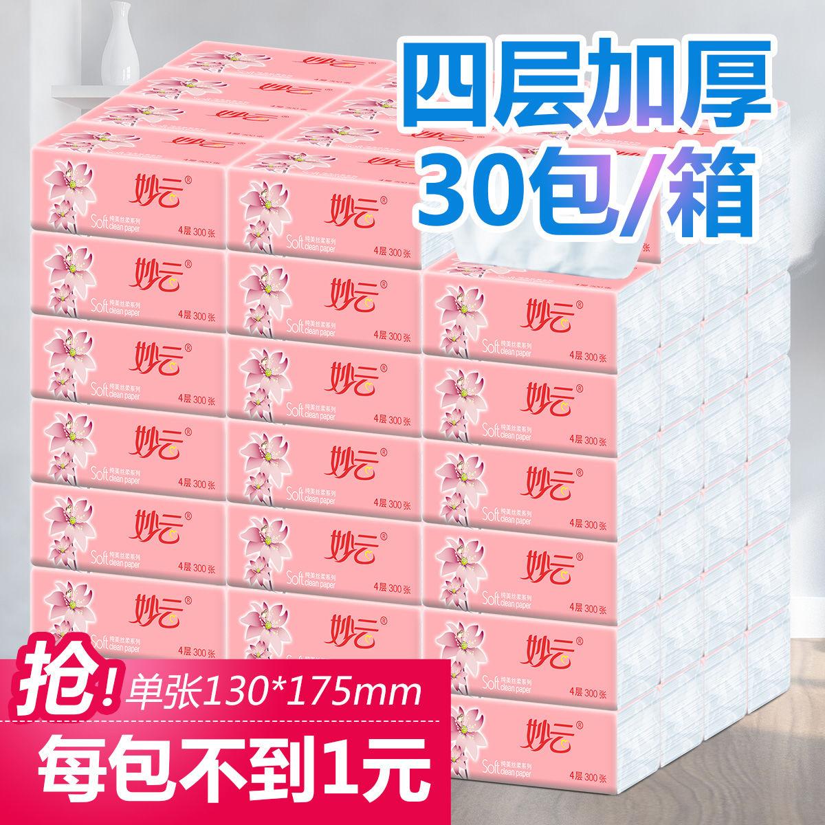 妙云4层加厚木浆纸巾家用卫生纸(非品牌)