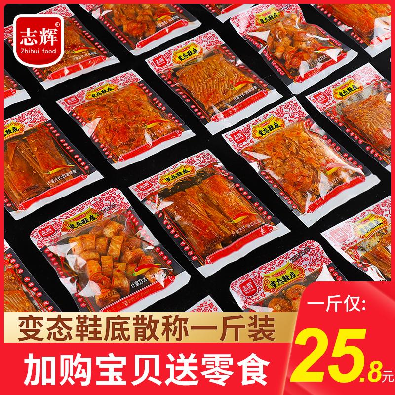 志辉鞋底辣条小包装江西余干特产变态辣超辣诱惑散称网红零食辣片