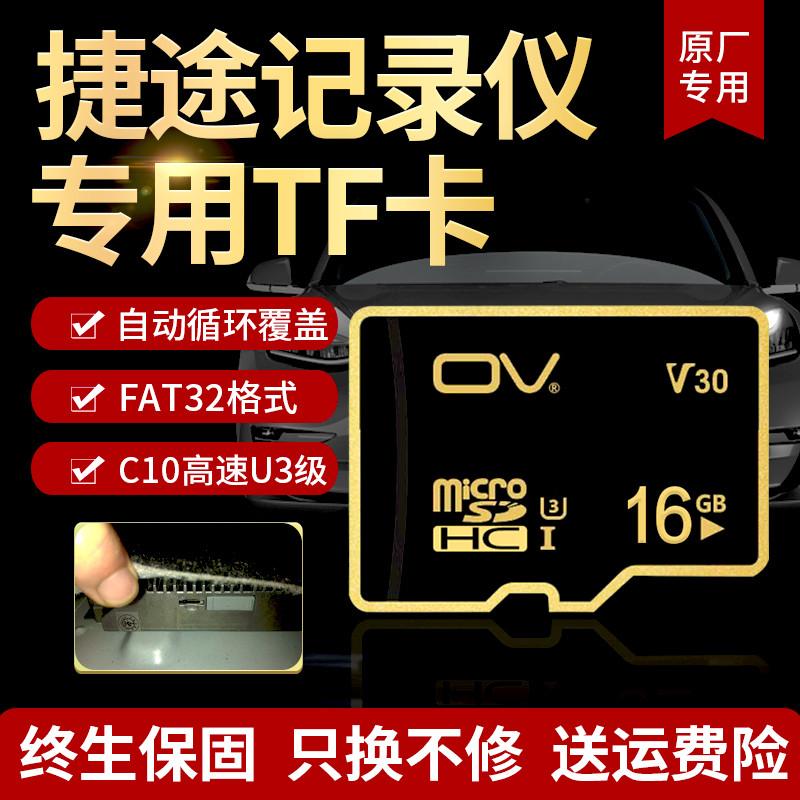捷途x70X90X95行车记录仪内存高速卡车载sd卡奇瑞虎存储卡闪存卡