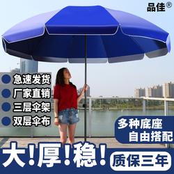 品佳户外遮阳伞大号雨伞广告伞太阳伞摆摊伞印刷定制折叠沙滩圆伞