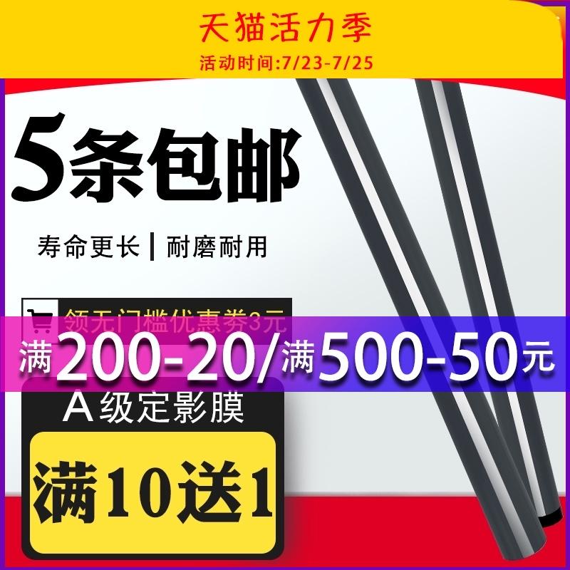HDPM适用惠普1010定影膜M1005 1018 1020 1022加热膜LBP2900 3000 MF4150 4350定影膜