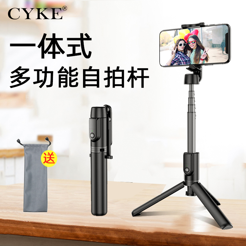 CYKE一体式自拍杆苹果xr迷你蓝牙拍照神器无线小米华为oppo通用型